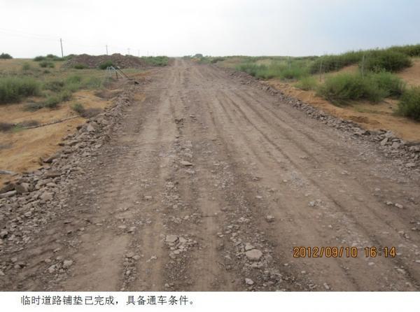 三期简报道路铺垫完成-1.jpg