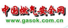 名称:燃气安全网 描述:燃气安全网