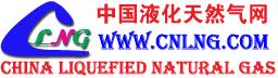 名称:中国LNG网 描述:中国LNG网